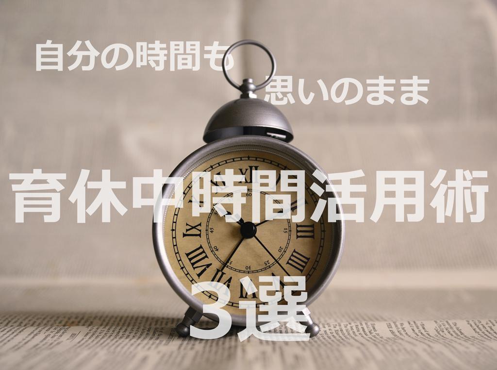 育休中の時間活用術3選